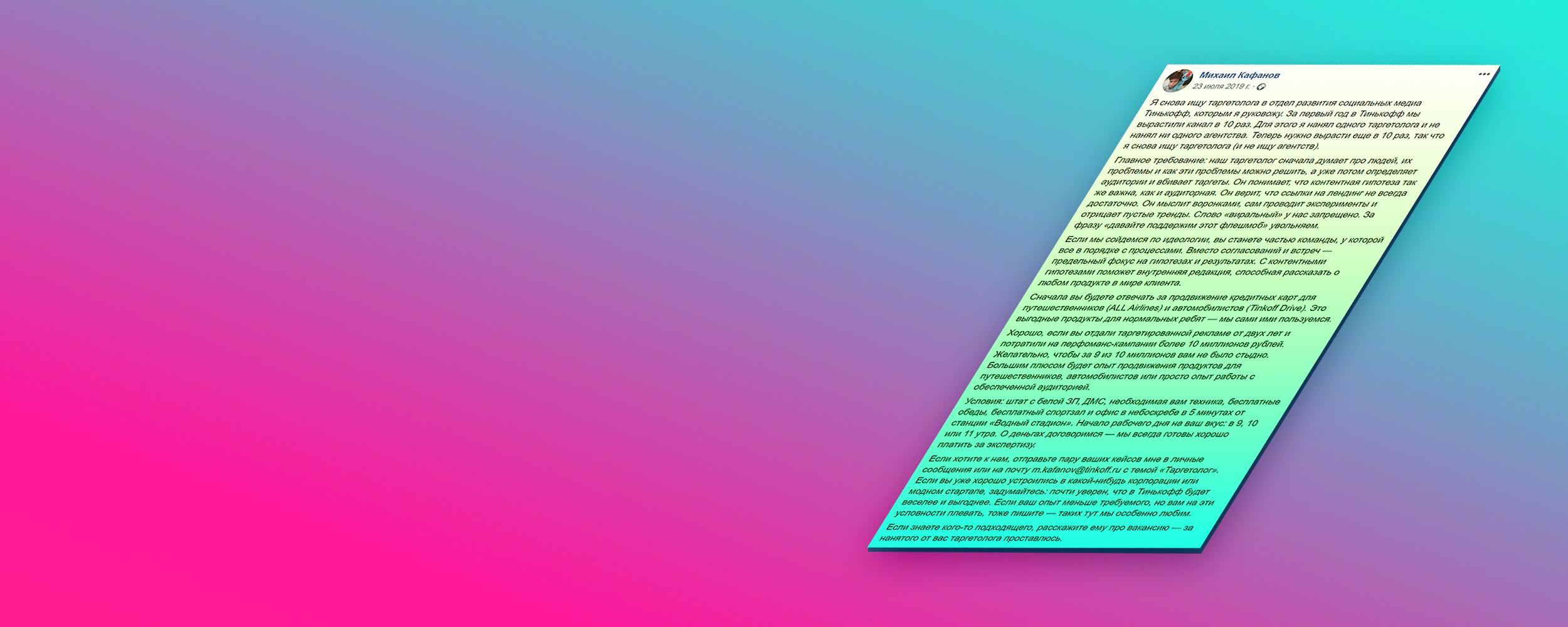 Как написать текст вакансии, чтобы найти хорошего специалиста и не нарушить закон