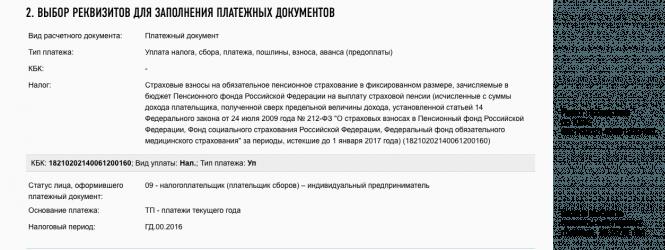 Изображение - 1 процент с дохода свыше 300 000 рублей у ип вычитается 135-2-1