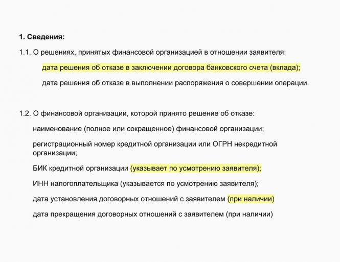 Жалоба на БИЗНЕС ДЛЯ БИЗНЕСА БАНК в Роспотребнадзор