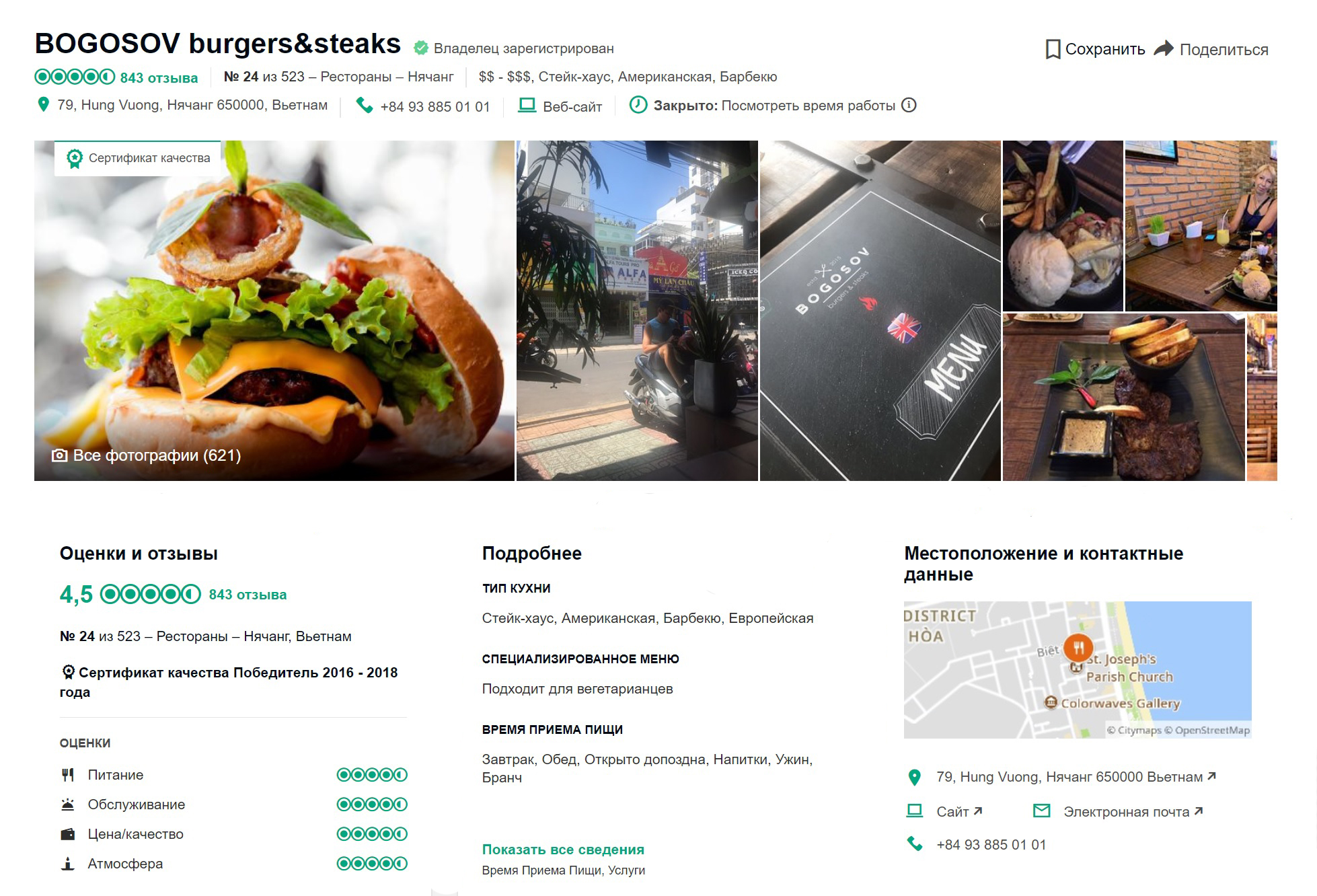 Bogosov_tripadvisor-4.jpg
