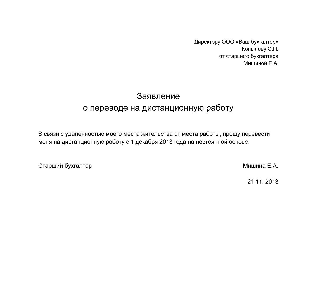 Как оформлять дистанционных работников Пошаговая инструкция